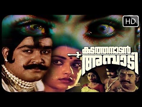 Malayalam Full Movie - Kadathanadan Ambadi - Malayalam Online Movies