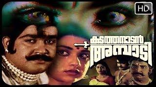 Christian Brothers - Malayalam Full Movie - Kadathanadan Ambadi - Malayalam Online Movies