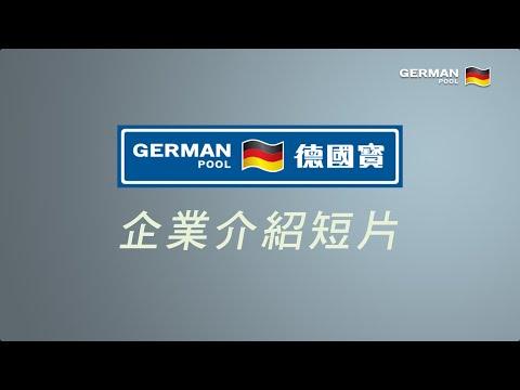 德國寶企業短片2017_粵語