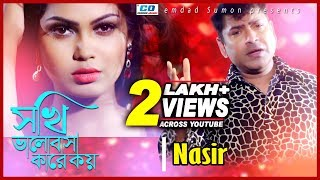 Sokhi Valobasha Kare Koy | Nasir | Emdad Sumon | Wahed Shahin | Official Music Video | 2017