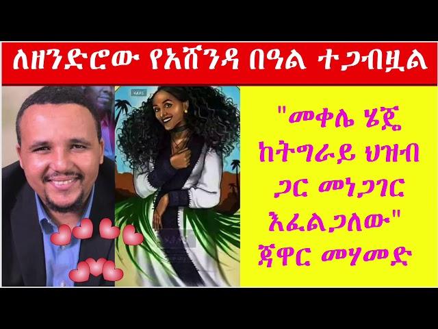 Activist Jawar Mohammed is going to celebrate Ashenda In Mekelle