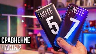 Redmi Note 7 vs Redmi Note 5. Внук Сяоми против дедули - обзор!🤘Часть 2