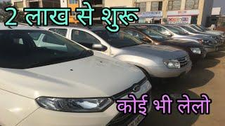 2 लाख लाओ और अपनी पसंद की कार ले जाओ !! second hand car shop in delhi
