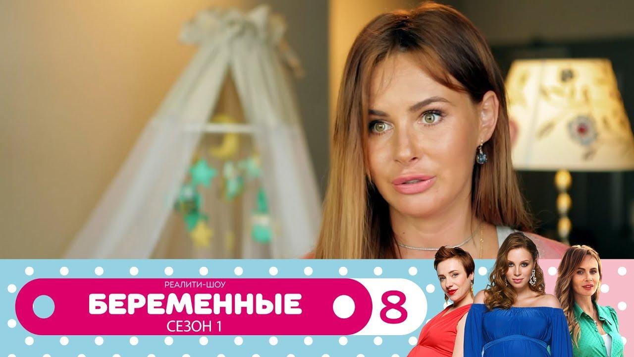 Беременные домашний 1 сезон 2 серия 99