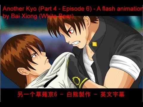 Another Kyo (Part 4) 另一个草薙京 - A flash animation by Bai Xiong - With English subtitles