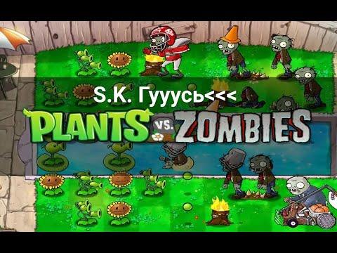 Игра Растения против Зомби 1 играть онлайн, бесплатно