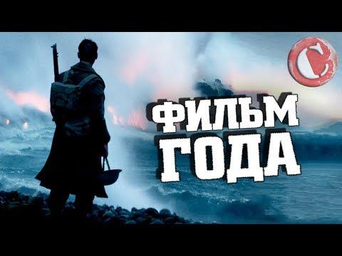 """""""Дюнкерк"""" - Фильм года! [Коротенько]"""
