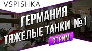 Танк-о-Смотр 1 - Германия [Тяжелые танки 1] со Вспышкой
