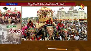 దేశమంతా దసరా వేరు.. మైసూర్ దసరా ఒకటే వేరు..| #MysoreDasaraUtsav 2018 | #Jambusavari