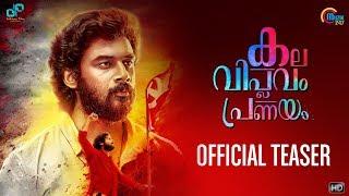 Kala Viplavam Pranayam | Official Teaser | Anson Paul, Gayathri Suresh | Jithin Jithu | HD