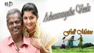 Achanurangatha Veedu Full Malayalam Movie 2006 | Salim Kumar, Muktha | New Malayalam Movies