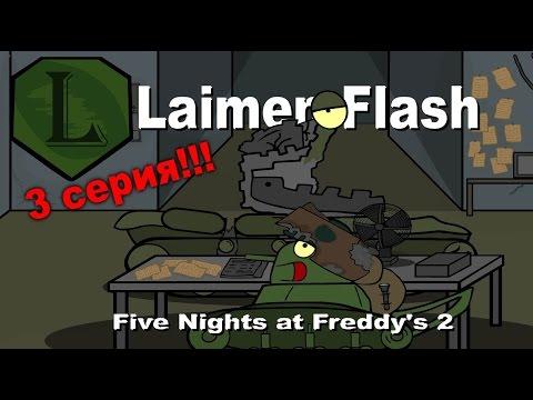 LaimenFlash: Five Nights at Freddy's 2. Часть 3  Мультик про танки.