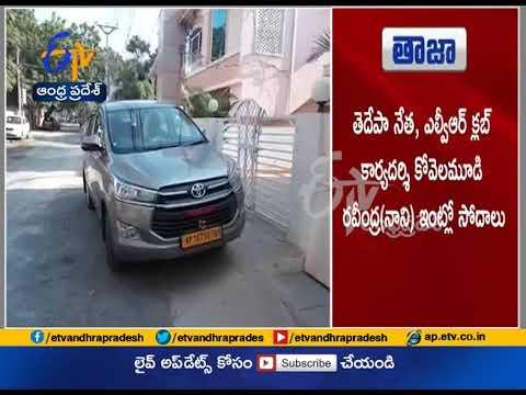 IT Raids Continue on TDP Leaders   Now Raids on Kovelamudi Ravinder   at Guntur