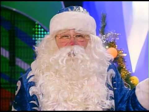 Е. Петросян - Обращение Деда Мороза (2007)