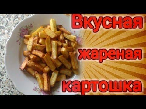Как приготовить картошку на сковороде - видео