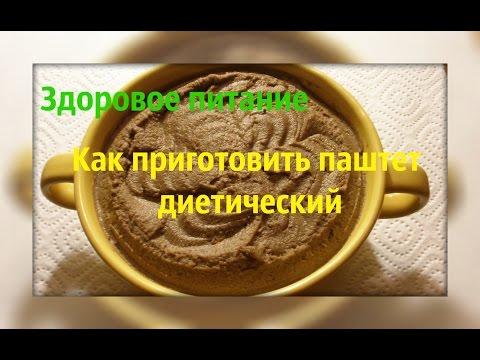 Здоровое питание Как приготовить паштет диетический