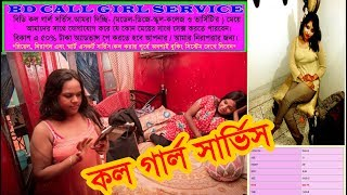 দেখুন ঢাকাতে যেভাবে অনলাইনে চলছে যৌন বানিজ্য |Dhaka Call girl Service Business