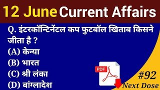 Next Dose #92| 12 June 2018 Current Affairs | Daily Current Affairs | Current Affairs In Hindi