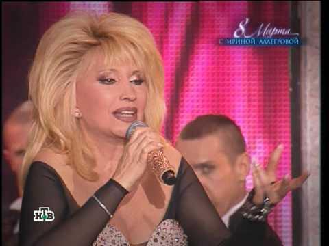 Ирина Аллегрова Не мой фасон