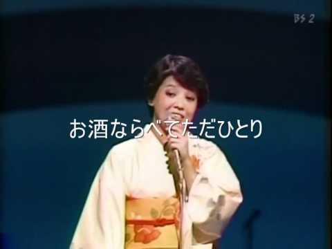 北の宿から *  都はるみ * Miyako Harumi
