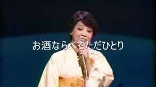 北の宿から 都はるみ Miyako Harumi