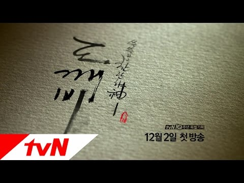 Guardian : The Lonely and Great God [최초] (공유 내레이션ver.) 쓸쓸하고 찬란하神 도깨비 첫 티저 161202 EP.1