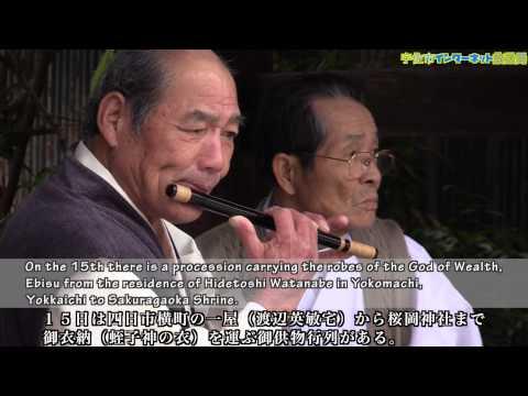 宇佐市四日市 桜岡神社 蛭子宮祭典「えびす祭り」Sakuragaoka Shrine Event, Ebisu Fesitival