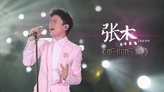 我是歌手-第二季-第4期-张杰《听你听我》-【湖南卫视官方版1080P】20140124