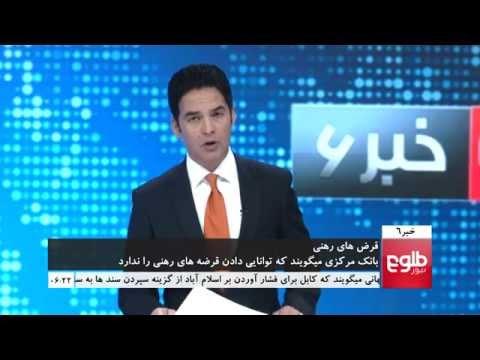 TOLOnews 6 pm News 11 August 2015 /طلوع نیوز ۲۰ اسد ۱۳۹۴