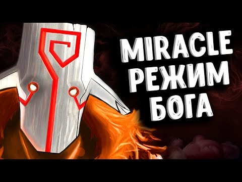 МИРАКЛ ВКЛЮЧИЛ РЕЖИМ БОГА - IMMORTAL MIRACLE JUGGERNAUT DOTA 2