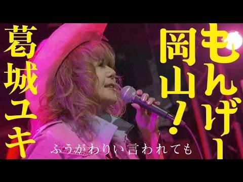 """テーマソング「もんげー岡山!」葛城ユキ Japanese song """"Mon-ge Okayama"""" Song by Katsuragi Yuki"""