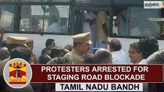 TAMIL NADU BANDH | Protesters arrested for staging Road Blockade at Thanjavur | Thanthi TV