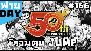 ?????????? Shonen Jump ?????????? 50?? ???!! (OS ??? Day#166)