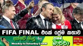 FIFA Final Love Story