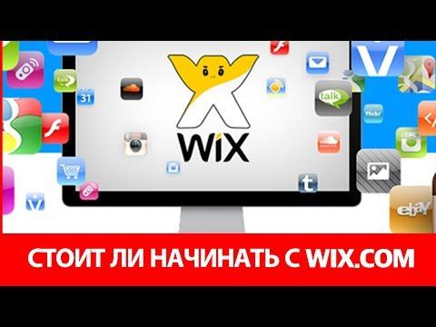 Стоит ли делать сайт на WIX.COM // Обзор Review / Мнение wix.com