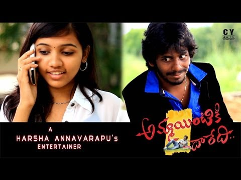 Ammaintiki Daredi || Non Stop Comedy Short Film || By Harsha Annavarapu || Cy Arts video