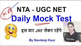 Mock Test NTA NET 2019