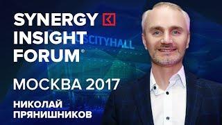 Николай Прянишников | Выступление на SYNERGY INSIGHT FORUM 2017 | Университет СИНЕРГИЯ