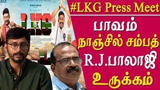 Nanjil Sampath is a very poor man rj balaji @ LKG movie press meet tamil news live