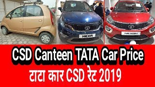 TATA Car Latest CSD price 2019 || टाटा कार CSD रेट 2019 #SahiJankari