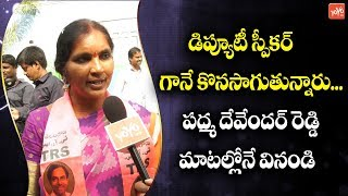 MLA Padma Devender Reddy about TRS Victory | CM KCR | Telangana Elections