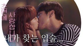 김영광♥진기주, 이게 오피셜 첫키스라구요! (소리 질러↗) 《The SoS》 초면에 사랑합니다 EP15