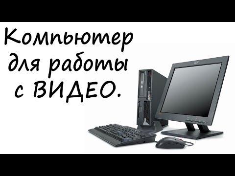 Видеокурс работы на компьютере - видео