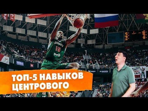 Топ-5 навыков баскетбольного центрового