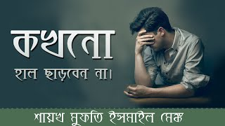 Never Give up (কখনো হাল ছাড়বেন না) -Mufti Menk [Bangla Subtitle]