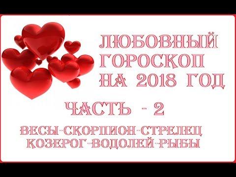 Любовный гороскоп для скорпионов   2018 год для женщины