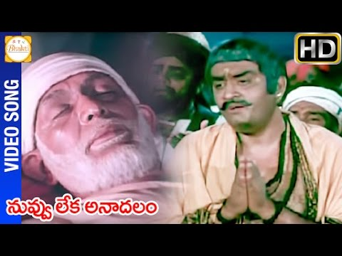 Sri Shirdi Sai Baba Mahathyam Movie Songs - Nuvvu Leka Anadhalam...