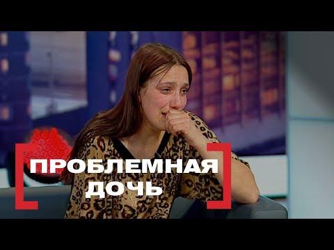 Проблемная дочь. Касается каждого, эфир от 23.05.16