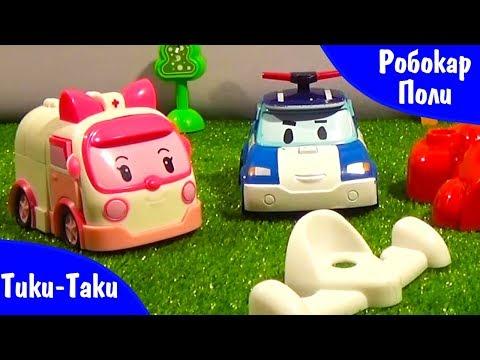 ✔ Видео для детей про Машинки. Робокар Поли собирает Машинку ✔