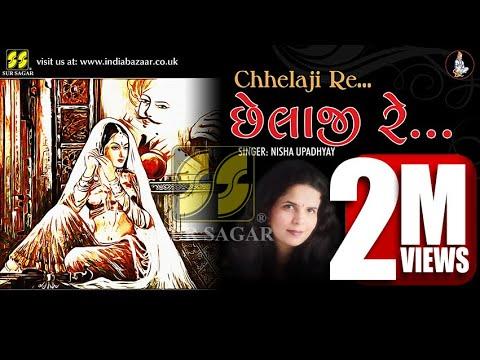 Chelaji Re Patan Thi Patoda Mongha Lavjo: Singer: Nisha Upadhyay | Music: Gaurang Vyas